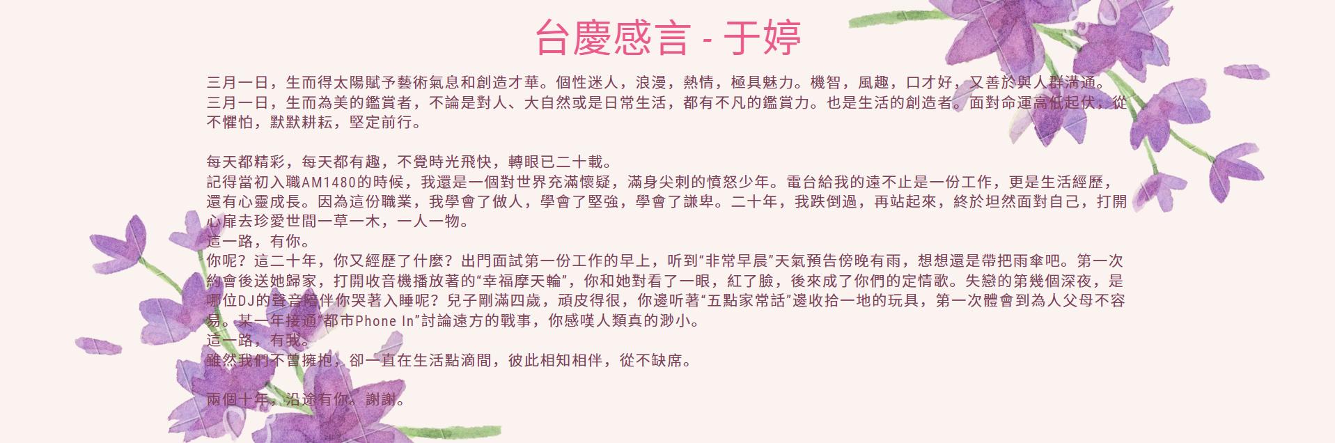 台慶感言 - 于婷