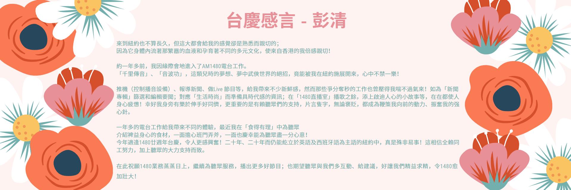台慶感言 - 彭清