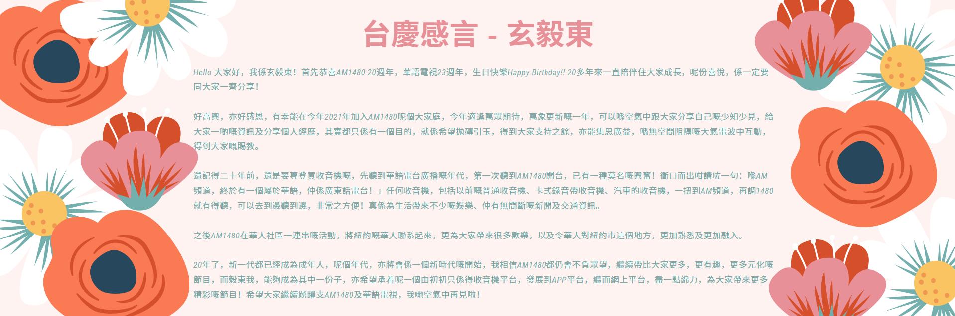 台慶感言 - 玄毅東