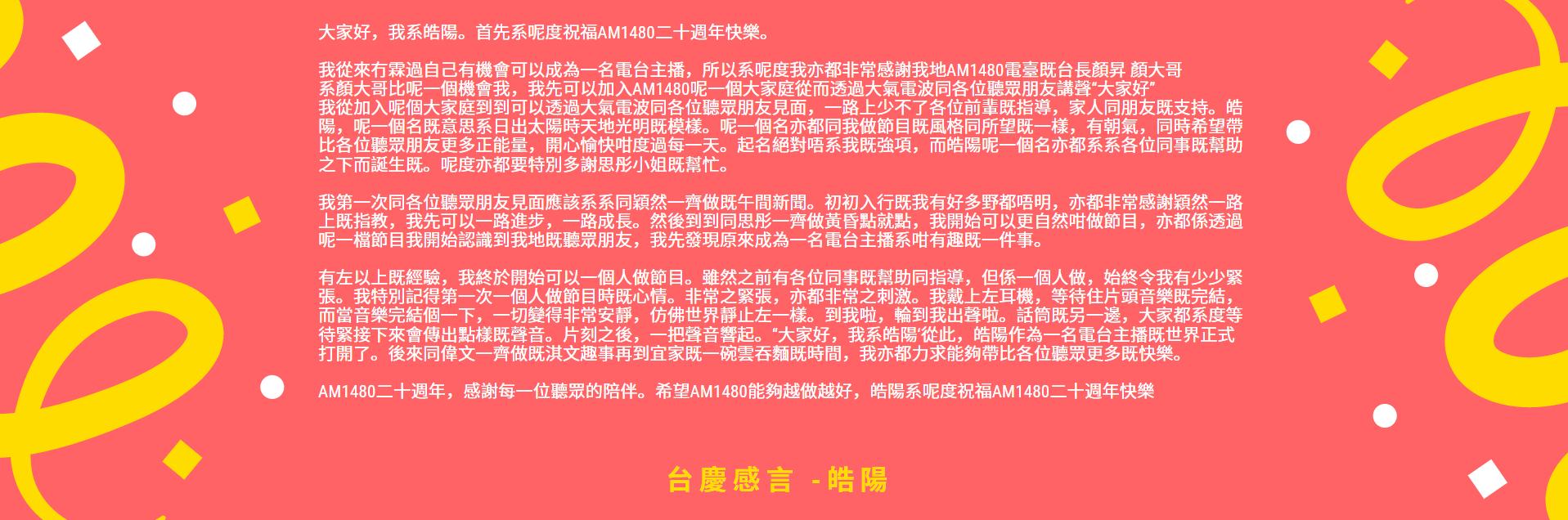 台慶感言 -皓陽