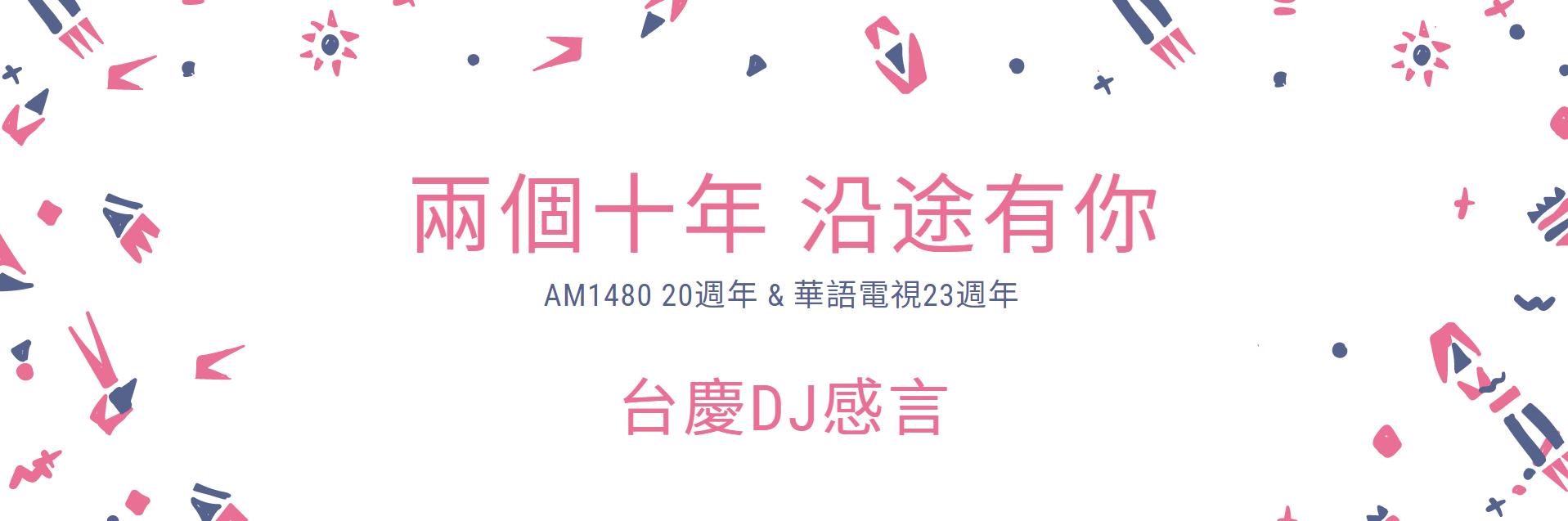 台慶DJ感言