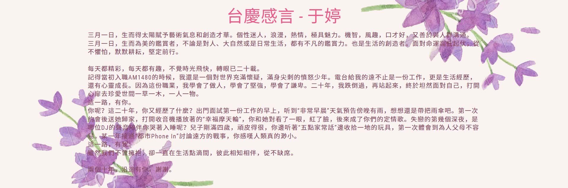 台慶感言 - 于婷web