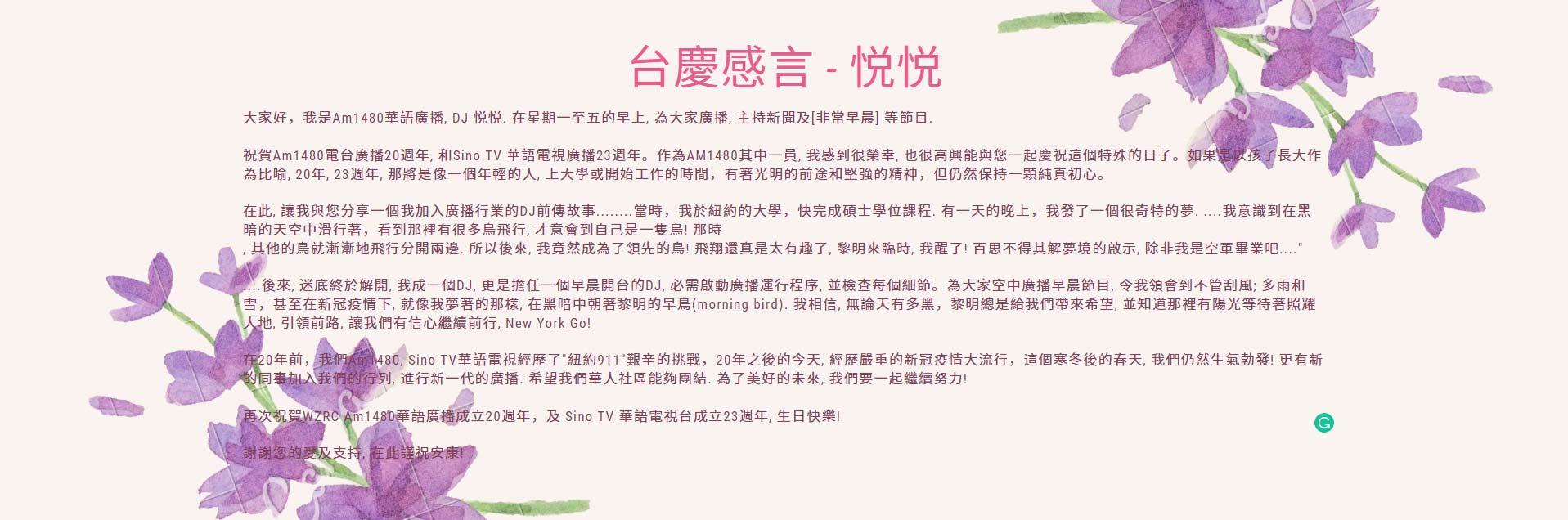 台慶感言 - 悅悅web