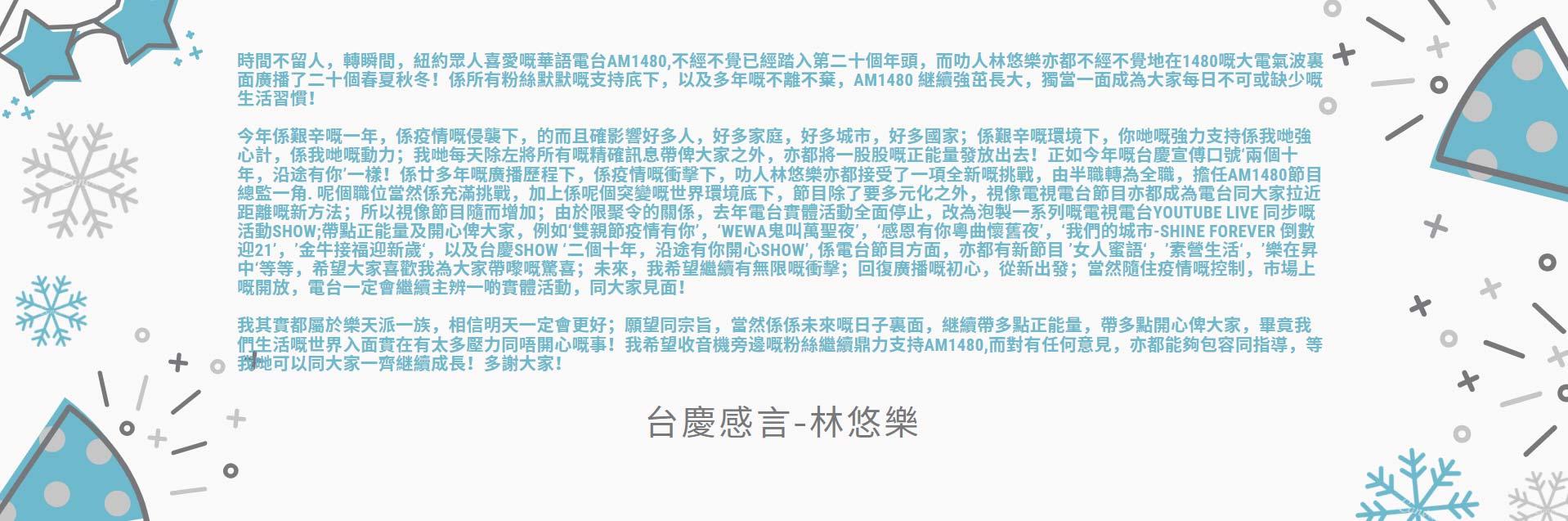 台慶感言 - 林悠樂web
