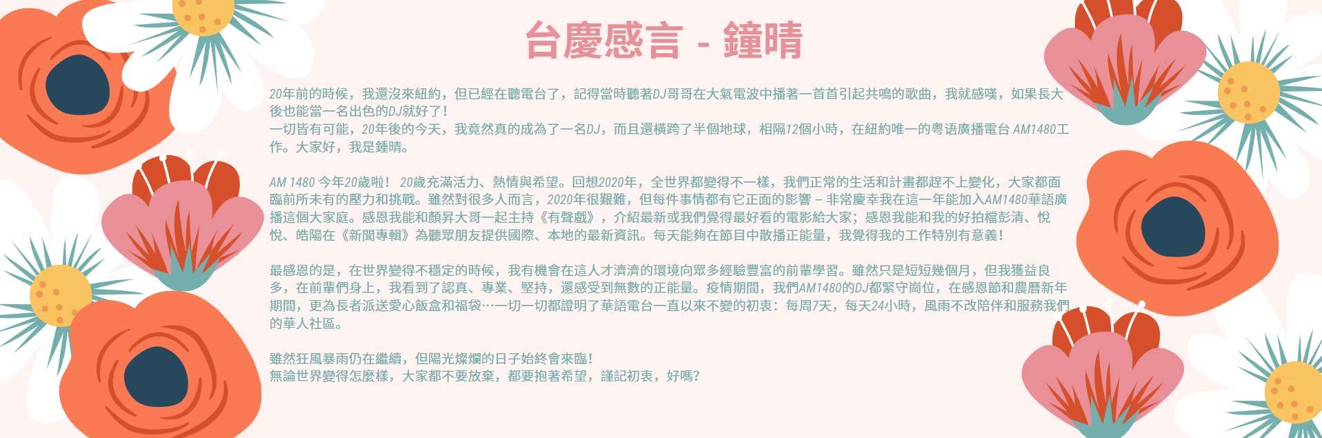 台慶感言 - 鐘晴web
