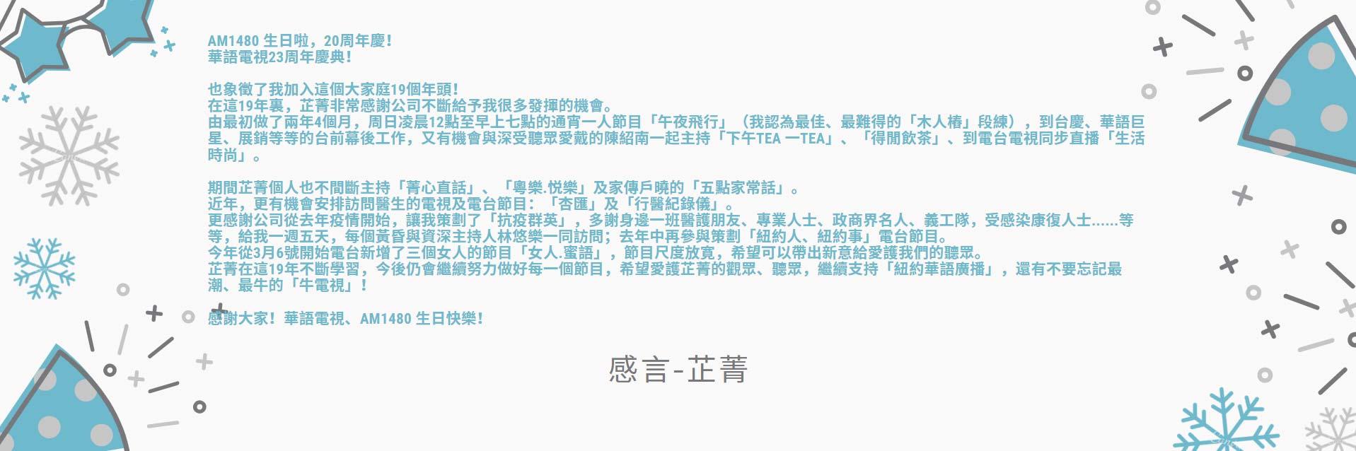 感言-芷菁web