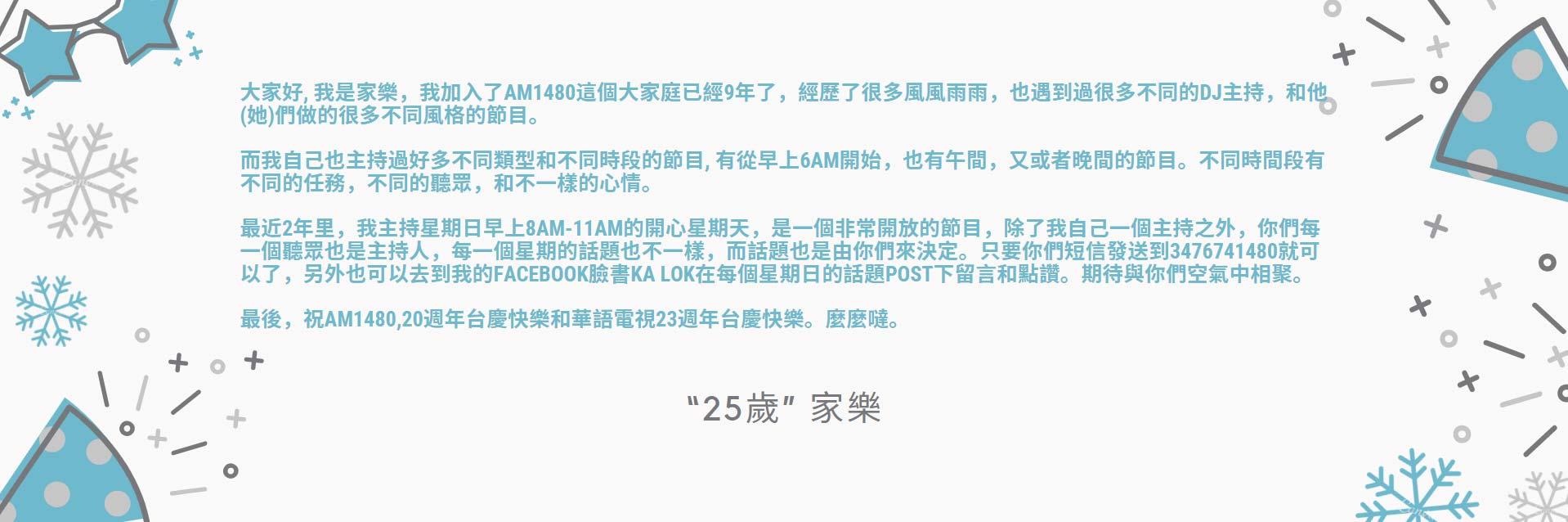 """""""25歲"""" 家樂web"""