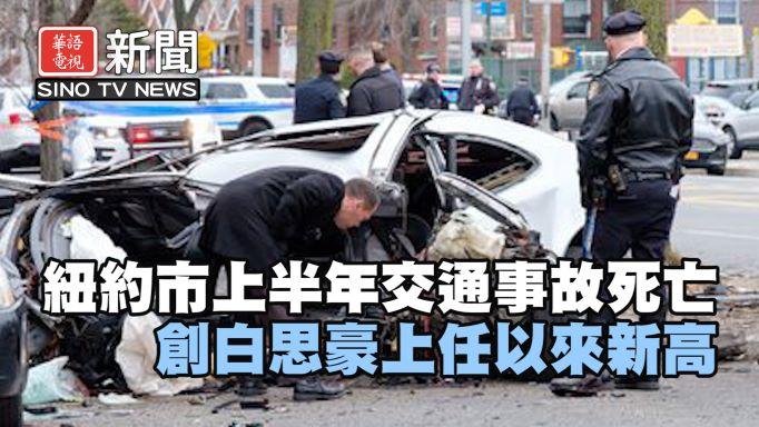 紐約市上半年交通事故死亡 創白思豪上任以來新高