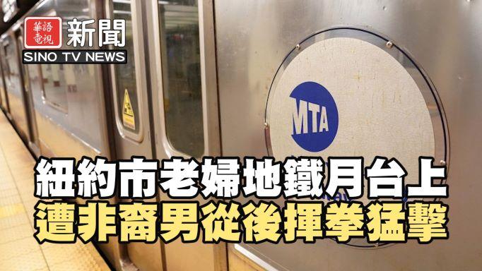 紐約市老婦地鐵月台上遭非裔男從後揮拳猛擊