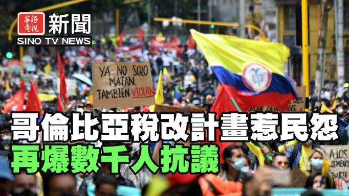 哥倫比亞稅改計畫惹民怨 再爆數千人抗議