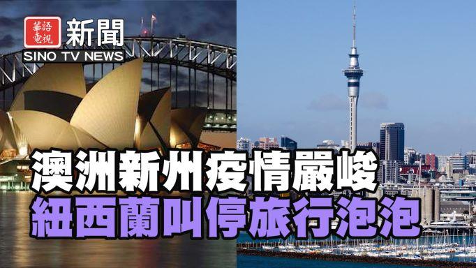 澳洲新州疫情嚴峻 紐西蘭叫停旅行泡泡