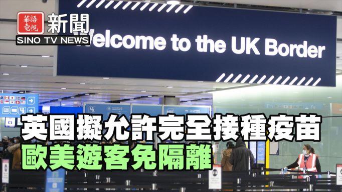 英國擬允許完全接種疫苗歐美遊客免隔離